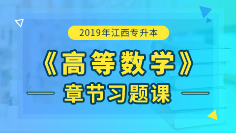 2019年江西专升本高等数学章节习题课