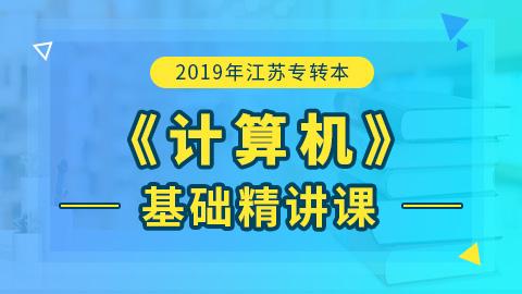 2019年江苏专转本计算机基础精讲