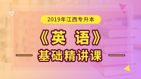 2019年江西专升本英语基础精讲课