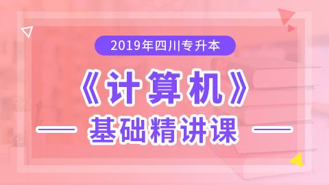 2019年四川专升本计算机基础精讲课