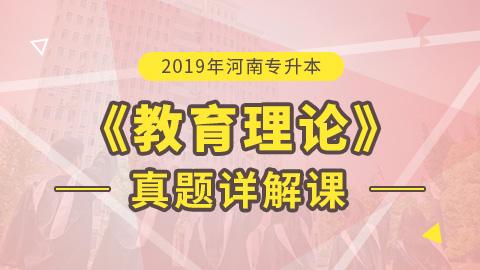 2019年河南专升本教育理论真题详解课
