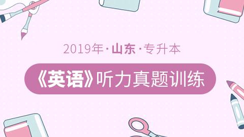2019年山东专升本英语听力真题训练课