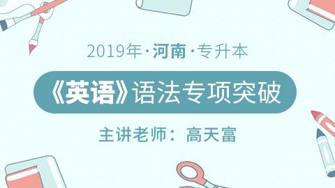 2019年河南专升本英语语法专项突破课程
