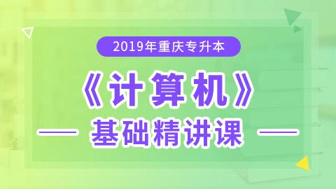 2019年重庆专升本计算机基础精讲课