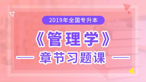 2019年全国统招专升本管理学章节习题课