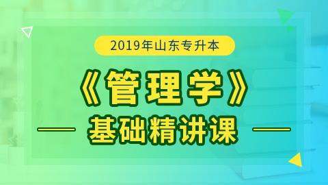 2019年山东专升本管理学基础精讲课