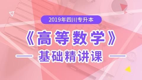 2019年四川专升本高等数学基础精讲课