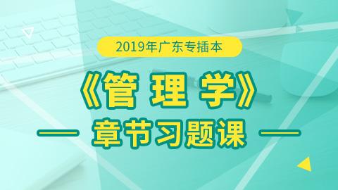 2019年广东专插本管理学章节习题课