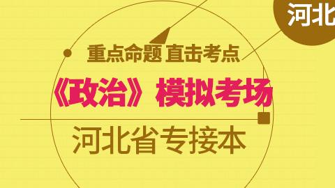 河北省专接本政治模拟考场