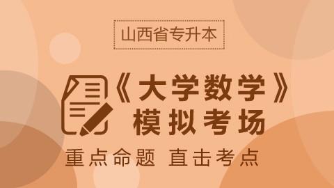 山西省AG国际网站《大学数学》模拟考场