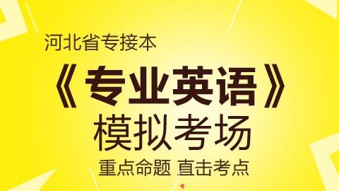河北省专接本《专业英语》模拟考场