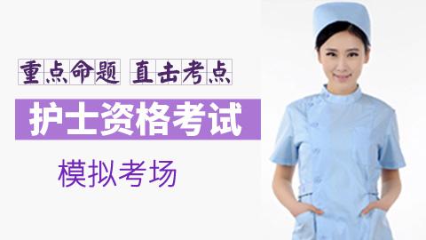 护士资格考试模拟考场