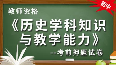 教师资格初中《历史学科知识与教学能力》仿真模拟试卷