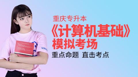 重庆市专升本《计算机基础》模拟考场