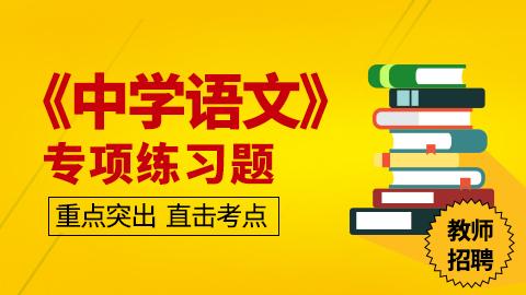 教师招聘《中学语文》专项练习题