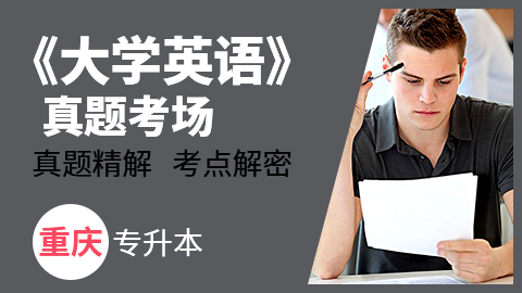 重庆市专升本《大学英语》真题考场