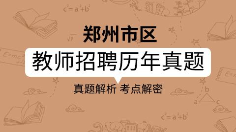 郑州市区教师招聘历年真题(2014-2016)