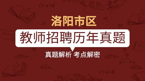 洛阳市区教师招聘历年真题(2014-2016)