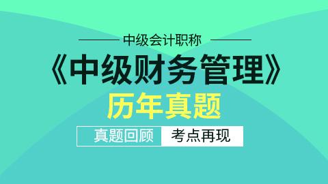 《中级财务管理》历年真题及解析