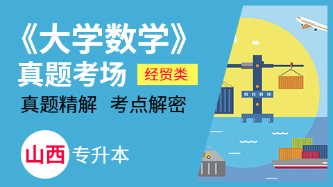 山西省AG国际网站《大学数学(经贸类)》真题考场