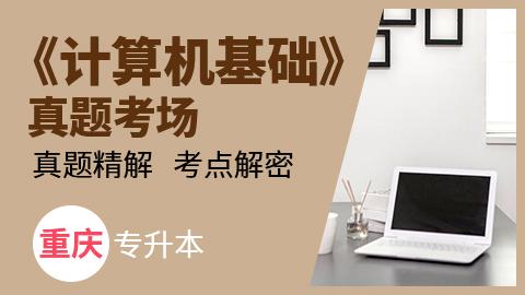 重庆专升本计算机基础真题考场