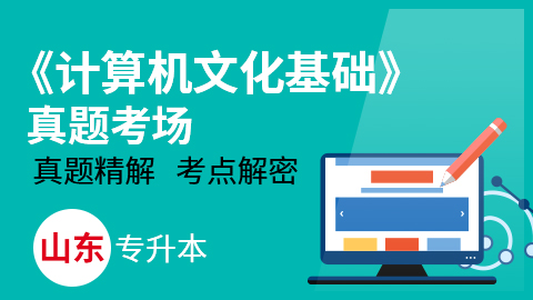 山东省专升本计算机文化基础真题考场