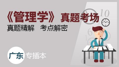 广东省专插本管理学真题考场