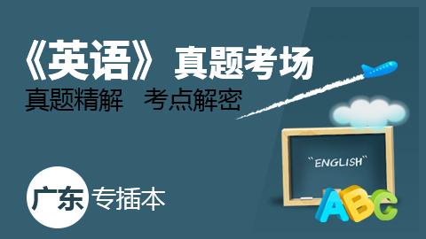 广东省专插本英语真题考场