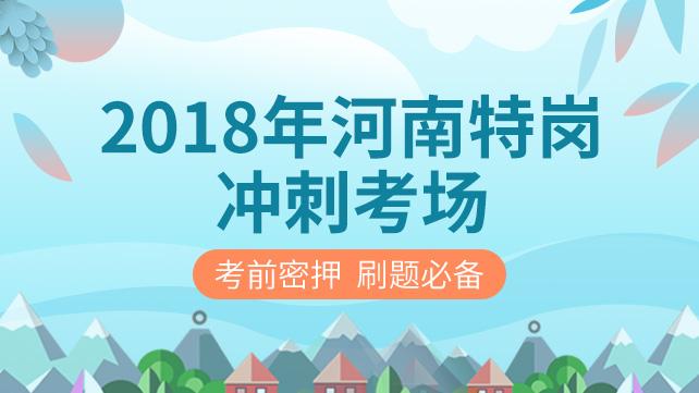 2018年河南特岗章节同步考场