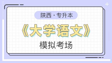 2019年陕西专升本大学语文模拟考场