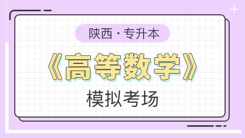 2019年陕西专升本高等数学模拟考场