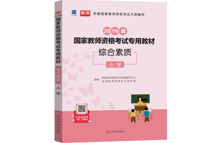 2019年国家教师资格考试专用教材·小学综合素质
