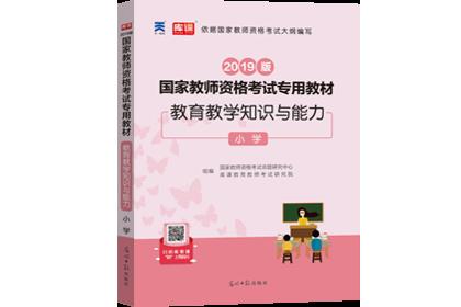2019年国家教师资格考试专用教材·小学教育知识与能力
