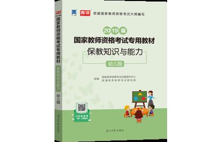 2019年国家教师资格考试专用教材·幼儿园保教知识与能力