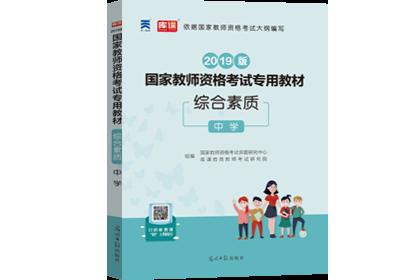2019年国家教师资格考试专用教材·中学综合素质