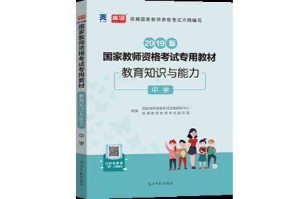 2019年国家教师资格考试专用教材·中学教育知识与能力
