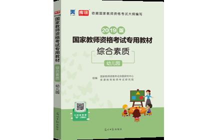 2019年国家教师资格考试专用教材·幼儿园综合素质
