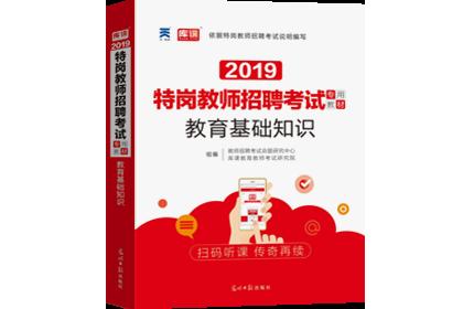 2019特岗教师招聘考试教育基础知识
