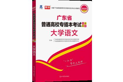 2020年广东专插本考试专用教材-大学语文