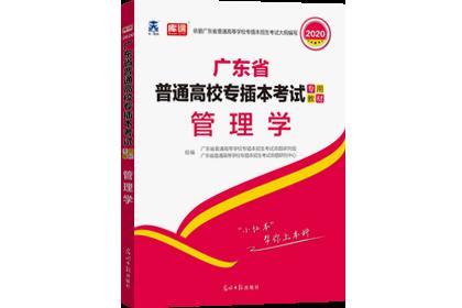 2020年广东专插本考试专用教材-管理学