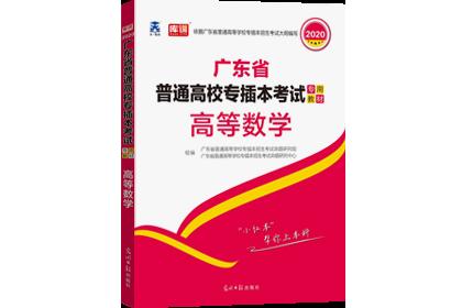 2020年广东专插本考试专用教材-高等数学