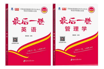 2019河南专升本考前押题最后一卷(3套英语+3套管理学)