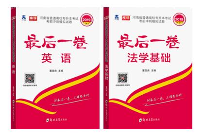 2019河南专升本考前押题最后一卷(3套英语+3套法学)
