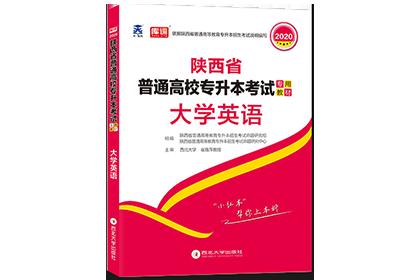 2020年陕西专升本考试专用教材-英语