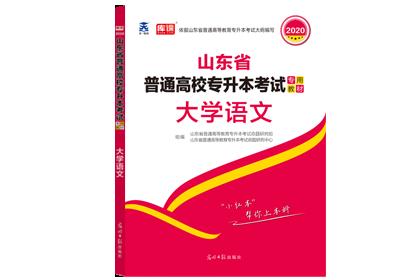 2020年山东专升本考试专用教材-大学语文