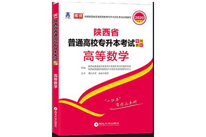 2020年陕西专升本考试专用教材-高等数学