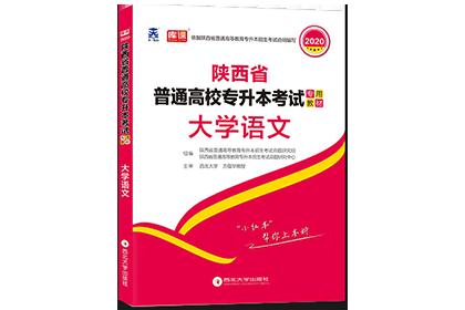 2020年陕西专升本考试专用教材-大学语文