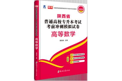 2020年陕西专升本考前冲刺模拟试卷-高等数学