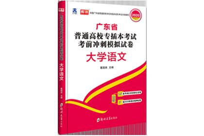 2020年广东省专插本考前冲刺模拟试卷-大学语文