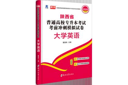 2020年陕西专升本考前冲刺模拟试卷-英语